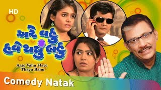ARE VAHU HAVE THAYU BAHU HD | Gujarati Comedy Natak 2018 | Sanjay Goradia Production | Vipul Mehta