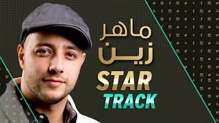 ET بالعربي – Star Track – ايتن عامر لأول مرة بتخوض تجربة الغناء