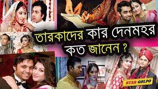 বাংলাদেশী তারকাদের বিয়ের দেনমোহর কত জানেন ? Bangladeshi Celebrities Marriage Denmohor
