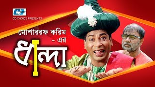 Dhanda | Full HD | Bangla Natok | 2016 | Mosharrof Karim | Sharmin Shila
