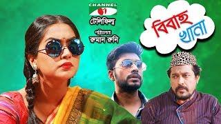 বিবাহখানা | Bibaho Khana  | Bangla Telefilm | Zakia Bari Momo | Faruk Ahmed | Badhan | Channel i TV