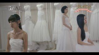 少女標本 Girls' Sample - 失戀咒 MV預告 [Official] [官方]