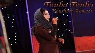 Khushboo Ahmadi - Touba Touba
