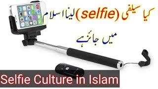 Selfie Culture in Islam | Islamic whatsapp Status | Mufti Tariq Masood