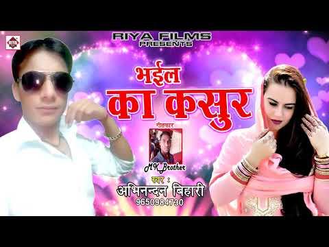 Xxx Mp4 टॉप हिट सांग्स Bhayil Ka Kasur Abhinandan Bihari Patheri पथेरी Bhojpuri Hit Songs 2017 3gp Sex