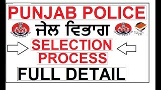 #PUNJAB POLICE, FULL SELECTION PROCESS | JAIL WARDENS & MATRENS | FULL PROCESS ||