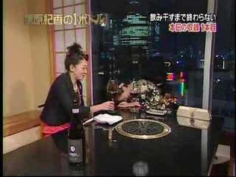 藤原紀香の1ボトル2 2007 01 02 1 8
