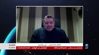 الامير المعارض خالد بن فرحان يتحدث عن تداعيات اغتيال جمال خاشقجي على الدولة السعودية