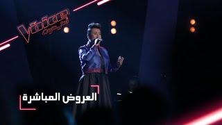 #MBCTheVoice - مرحلة العروض المباشرة - رانا عتيق تؤدي أغنية 'تعالى'