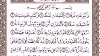 سورة النازعات بصوت الشيخ عبدالرحمن العوسي