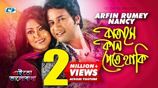 Batashe kan Pete Thaki | Arfin Rumey | Nancy | Emon | Nipun | Nirob | Siddik | Bangla Movie Song