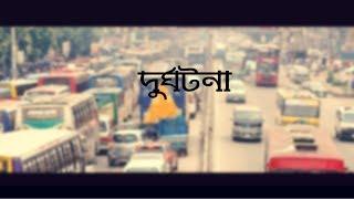 দুর্ঘটনা | The Accident | Bangla short film 2017 | Help for Tayef