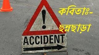 bangla kobita abritti | ছন্নছাড়া | Channachara | Achintya Kumar Sengupta | bangla kobita | Priti