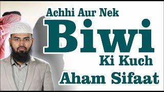 Acchi Aur Nek Biwi Ki Kuch Aham Sifaat - Khawateen Ispar Dhiyan De By Adv. Faiz Syed