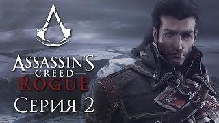 Assassin's Creed: Rogue - Прохождение на русском [#2] PC