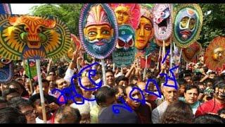 Bengali Happy New Year 1424 | Pahela Baishakh | বাংলা নববর্ষ ১৪২৪