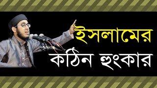 Bangla Waz 2017 Mufti Rafi Bin Monir