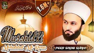 Murshid Ki Mohabbat Me Rona|| Peer Saqib Shami Saheb