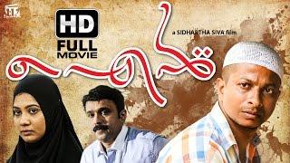 New Malayalam Movie 2016 Ain   Sidharth Siva