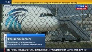 Клинцевич: возобновление полетов в Египет преждевременно