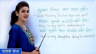 Spoken English Conversation  | इंग्रजी बोलायला शिका | Learn English Through Marathi