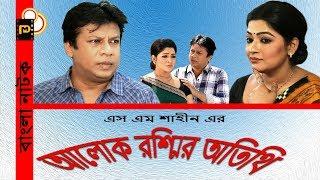 Alock Roshir Otithi  Bangla new natok   azmeri haque badhon  intekhab dinar bd natok   atn natok