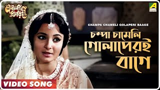Champa Chameli Golaperi Baage | Antony Firingee | Movie Video Song | Manna Dey, Sandhya Mukherjee