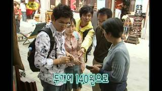 Saturday, Mission Possible #04 커이 커이, 20050430