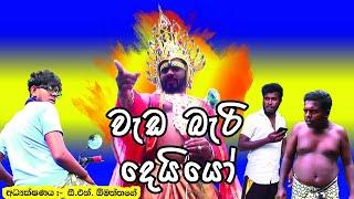 වැඩ බැරි දෙයියෝ |wada bari deiyyo | Riduma Productions