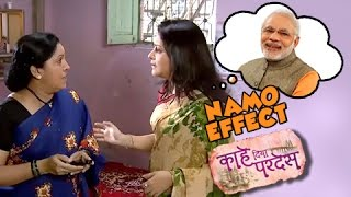 PM Modi Adds Interesting Twist In Kahe Diya Pardes! | Zee Marathi Serial