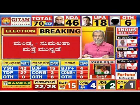Xxx Mp4 Lok Sabha Election Results 2019 LIVE Vote Counting Process Starts Sumalatha Leading In Mandya 3gp Sex
