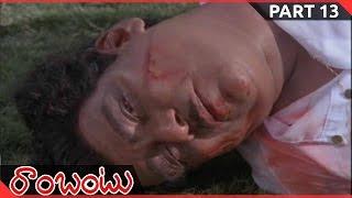 Rambantu  Movie || Part -13/13 || Rajendraprasad, Easwari Rao