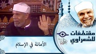 الأمانة في الإسلام