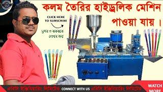 কলম তৈরির হাইড্রলিক মেশিন | Hydraulic Pen Making Machine In ABC ENGINEERING LTD