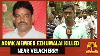 ADMK Member Ezhumalai Hacked To Death Near Velacherry By Unidentified Person - Thanthi TV