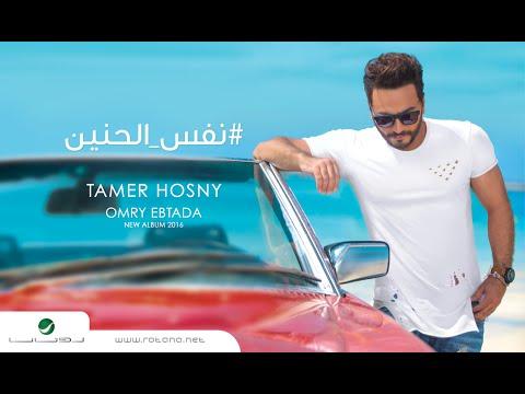 Nafs El Haneen - Tamer Hosny