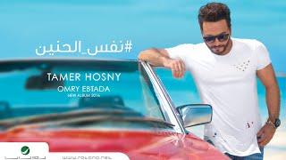 """Nafs El Haneen - Tamer Hosny  """" English Subtitled"""" / نفس الحنين - تامر حسني"""