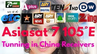 Asiasat 7 105°E setup in china Receivers 2018