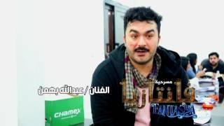 كلمة الفنان عبدالله بهمن  بالبروفة الأولى لمسرحية #فانتازيا