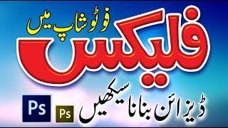 How+to+Make+a+Flex+Design+in+Adobe+Photoshop+CS6.+%28Hindi+%2F+Urdu+Tutorials%29