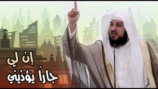 خطبة إن لي جارا يؤذينى ! | د. محمد العريفي