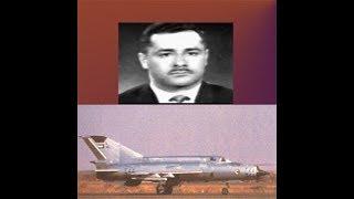 الجاسوس الخائن منير روفا / سارق الطائرة الميج 21