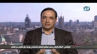 همسايه - حرمان الشعب الإيراني من استخدام مواقع التواصل الاجتماعي