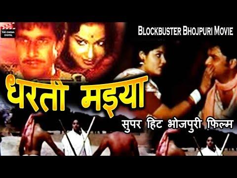 Xxx Mp4 Blockbuster Bhojpuri Movie Dharti Maiya धरती मइया । 3gp Sex