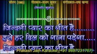 Jindagi Pyar Ka Geet Hai (3 Stanzas) Male Karaoke With Hindi Lyrics (By Prakash Jain)