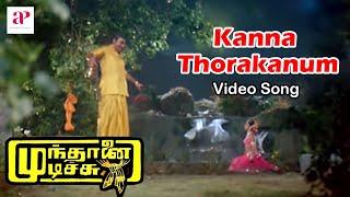 Mundhanai Mudichu Tamil Movie Songs | Kanna Thorakanum Song | Bhagyaraj | Urvashi | Ilayaraja