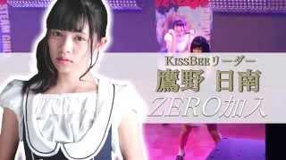 KissBee 7/4ワンマンライブ サプライズ動画