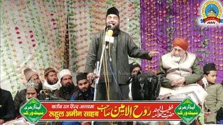 अंग्रेजी में बयान करके हैरान कर दिया Rohul Amin Sahab Part -1 Ll 7 Feb 2019 Urse Safdari Raipur HD