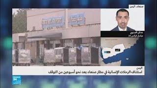 استئناف وصول المساعدات الإنسانية إلى مطار صنعاء بعد 16 يوما من الانقطاع