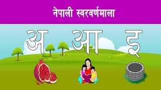 अ आ इ ई  Nepali Sworbarnamala || नेपाली स्वरवर्णमाला